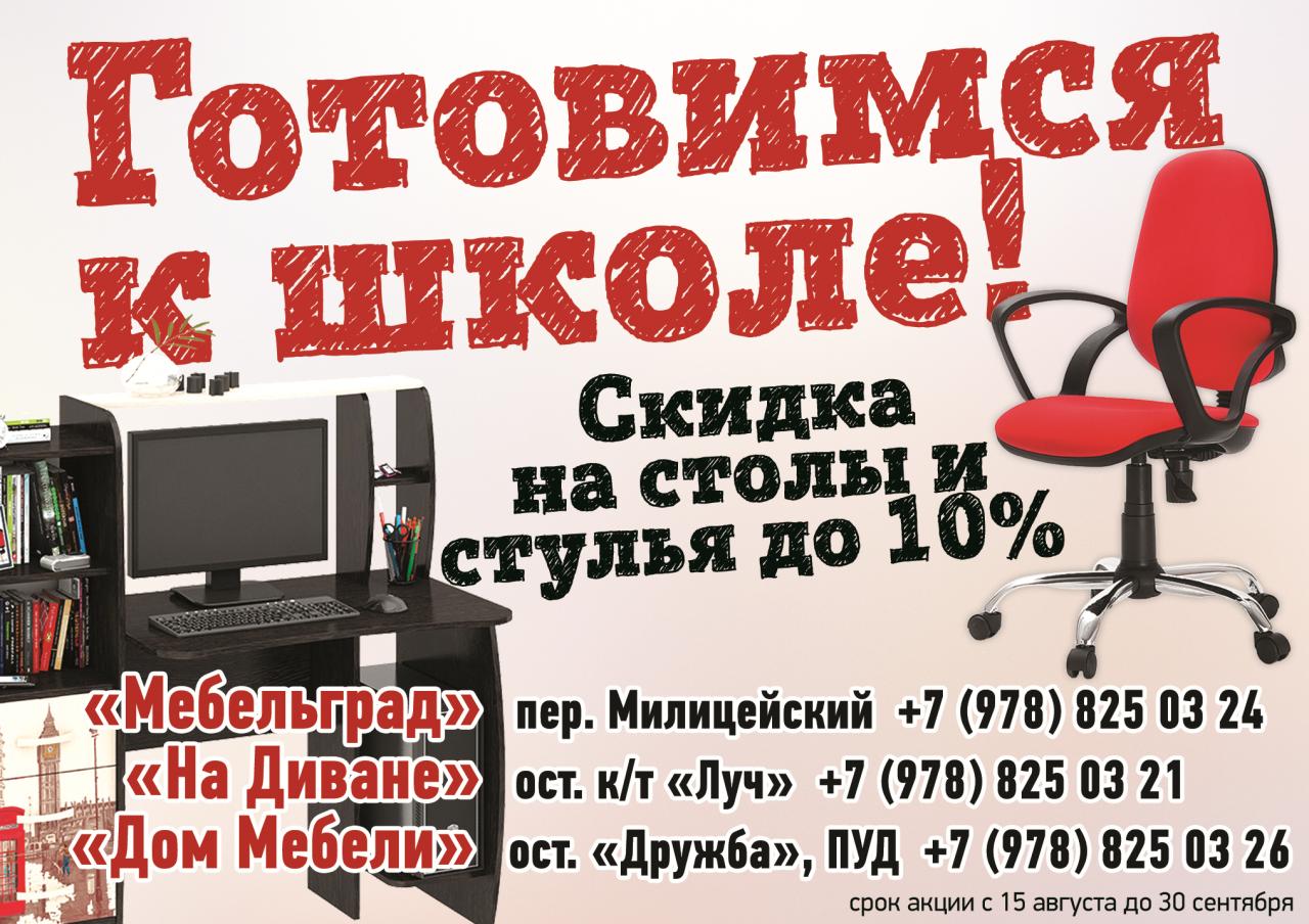mebelgrad_action-shkool