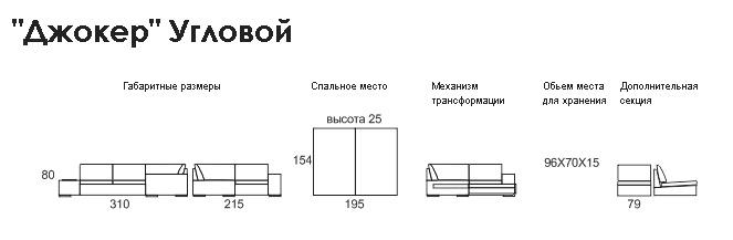 uglovoy-divan-djoker-info